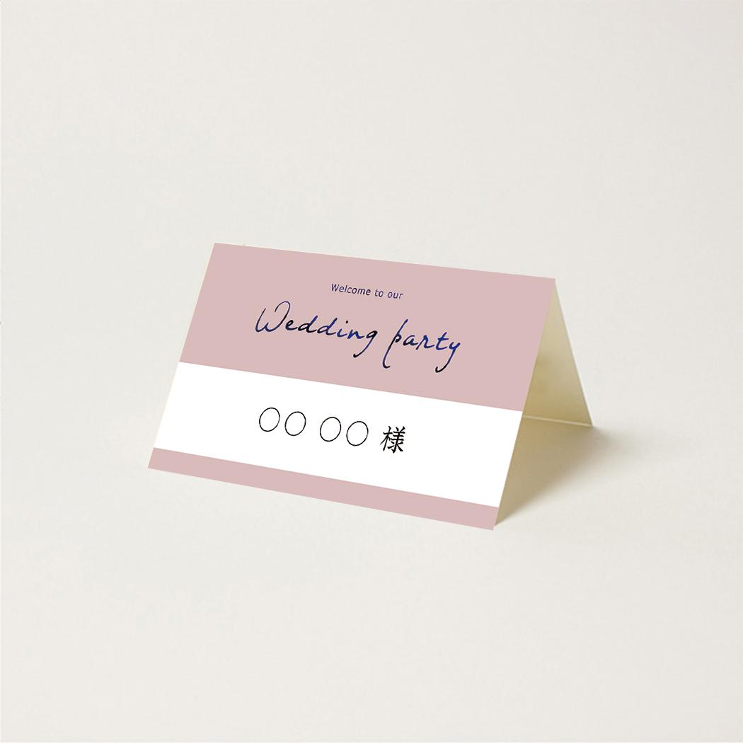 結婚式/席札